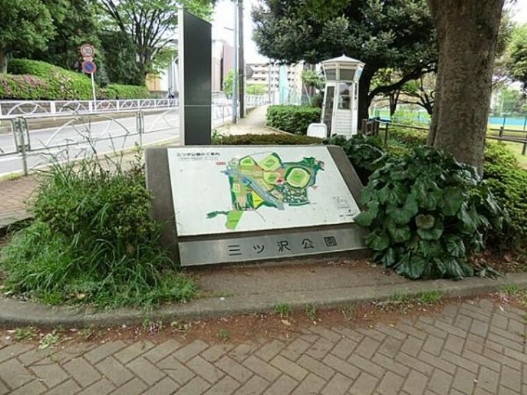 公園 三ッ沢公園 約1370m