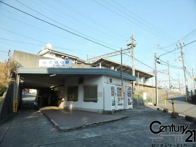 大輪田駅(近鉄 田原本線)