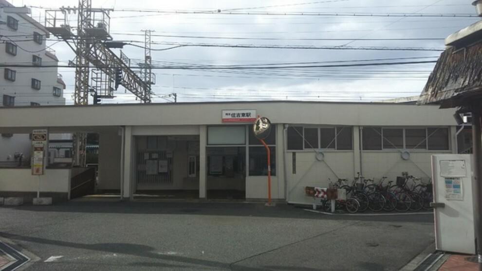 住吉東駅(南海 高野線)
