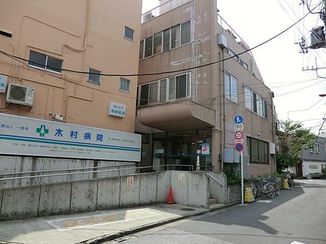 病院 木村病院