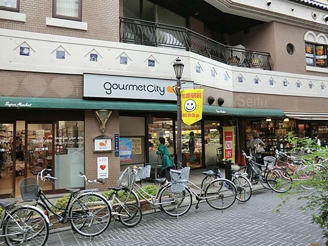 スーパー グルメシティ 町屋店