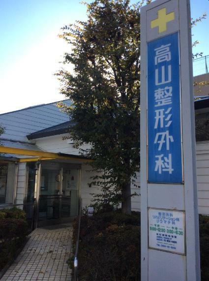 病院 高山整形外科 埼玉県草加市新善町413-2