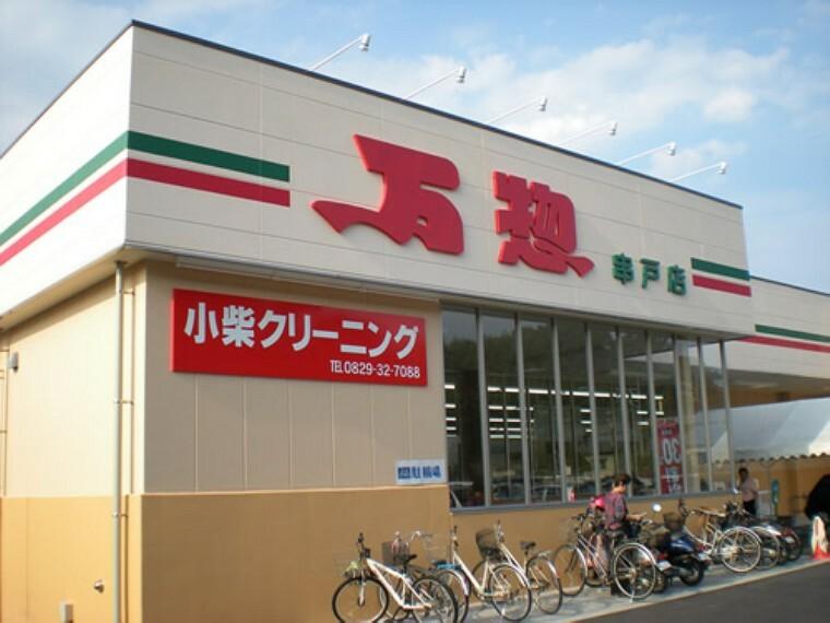 スーパー 万惣 串戸店