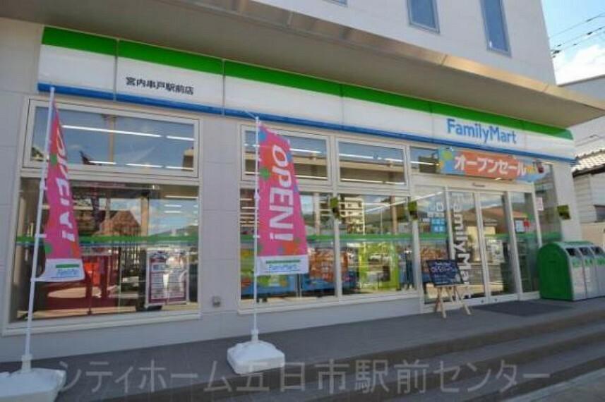 コンビニ ファミリーマート 宮内串戸駅前店