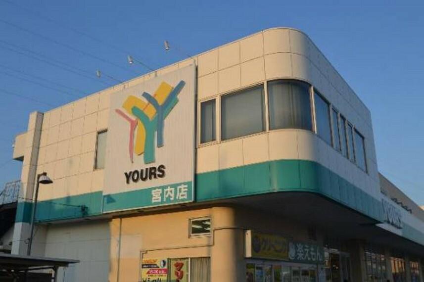 スーパー YOURS(ユアーズ) 宮内店
