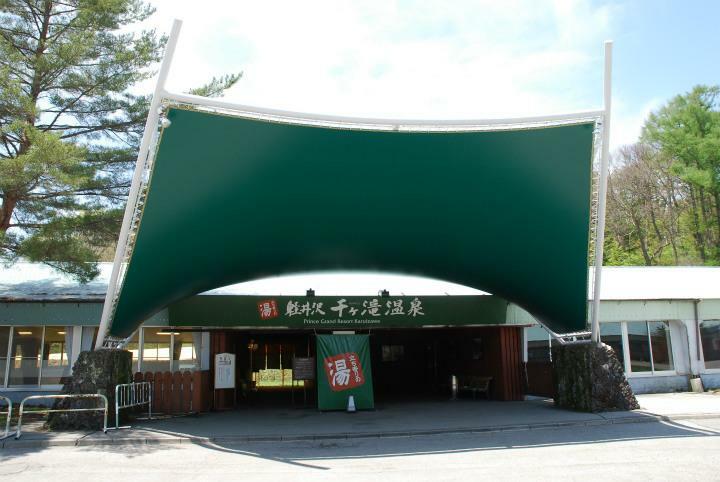 千ヶ滝温泉
