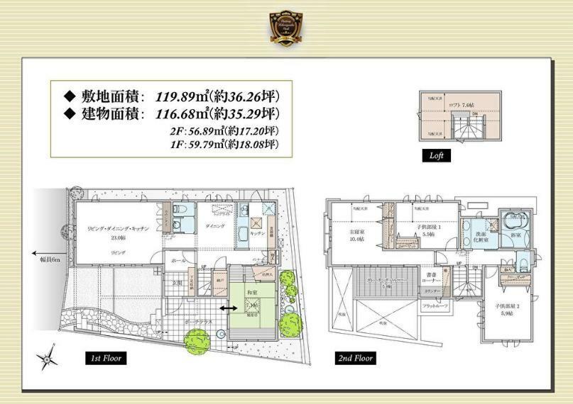 間取り図 4LDK、土地面積119.89m2、建物面積116.68m2