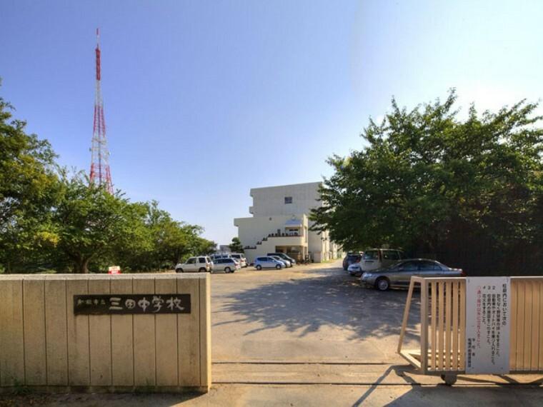 中学校 (船橋市立三田中学校)徒歩15分