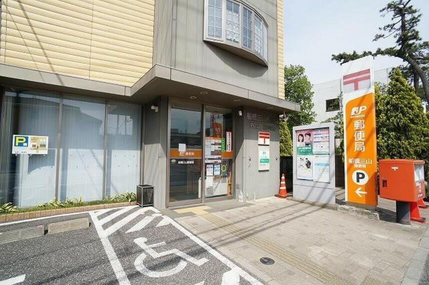 郵便局 (船橋三山郵便局)徒歩10分