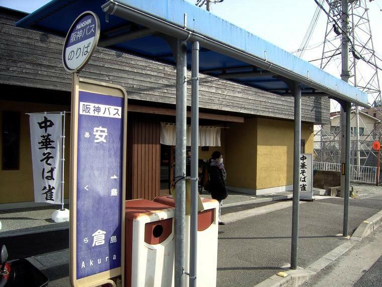 周辺の街並み 現地より徒歩約6分の阪急バス安倉バス停。乗車約10分で阪急線宝塚駅及びJR線宝塚駅へ。