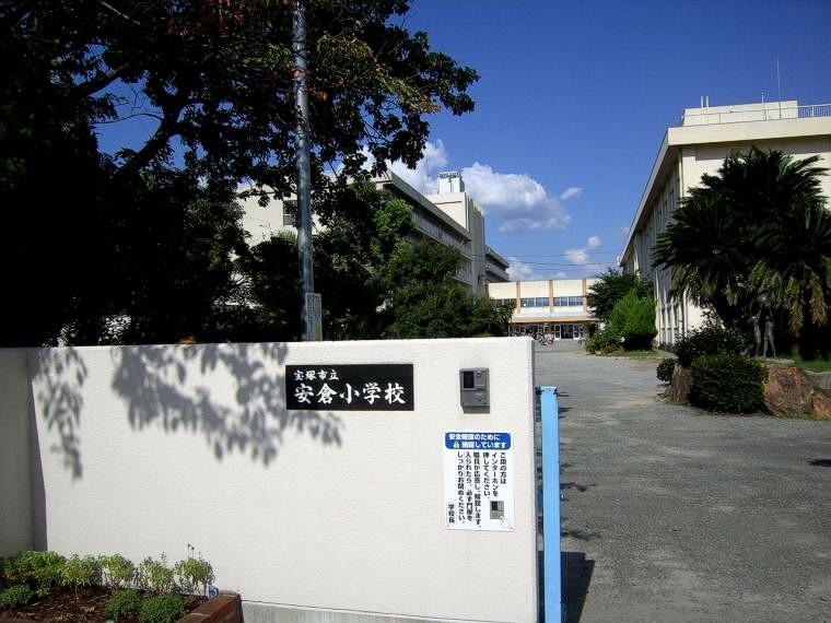 小学校 現地より徒歩約10分の安倉小学校。この距離なら低学年のお子様も安心です。