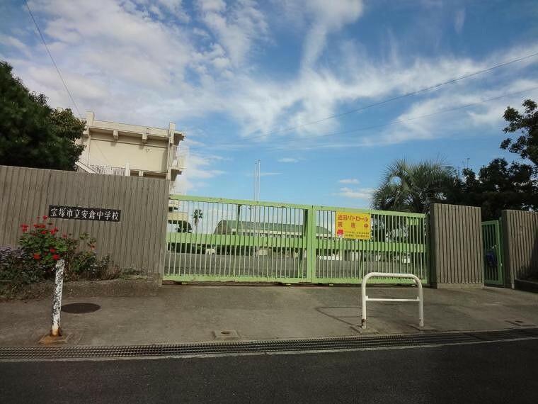 中学校 現地より徒歩約13分の安倉中学校。クラブ活動で遅くなっても安心の距離です。