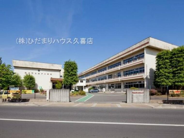 小学校 【小学校】杉戸小学校まで1320m