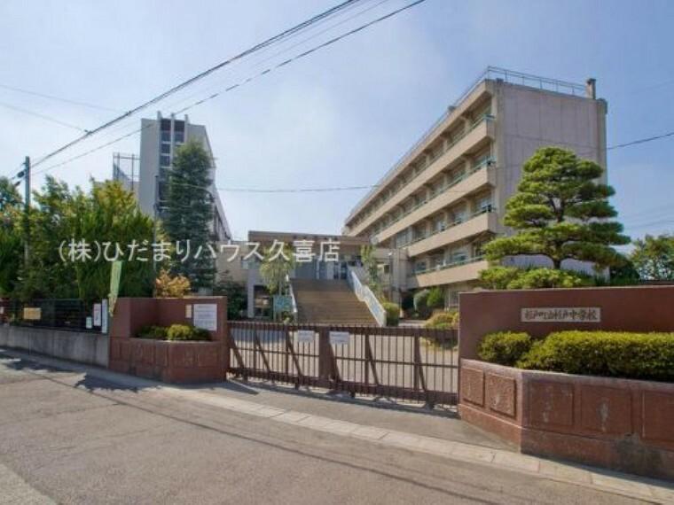 中学校 【中学校】杉戸中学校まで1003m