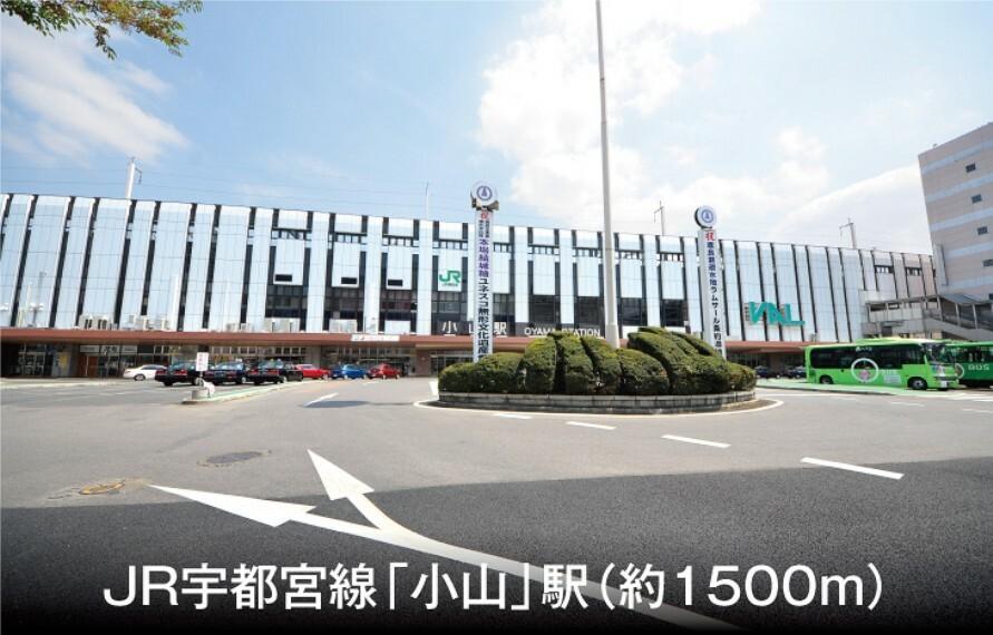 (徒歩19分)。新幹線も利用できるターミナル駅です。