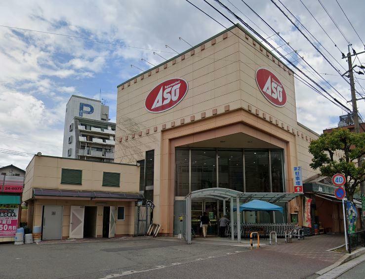スーパー スーパーASO新飯塚店