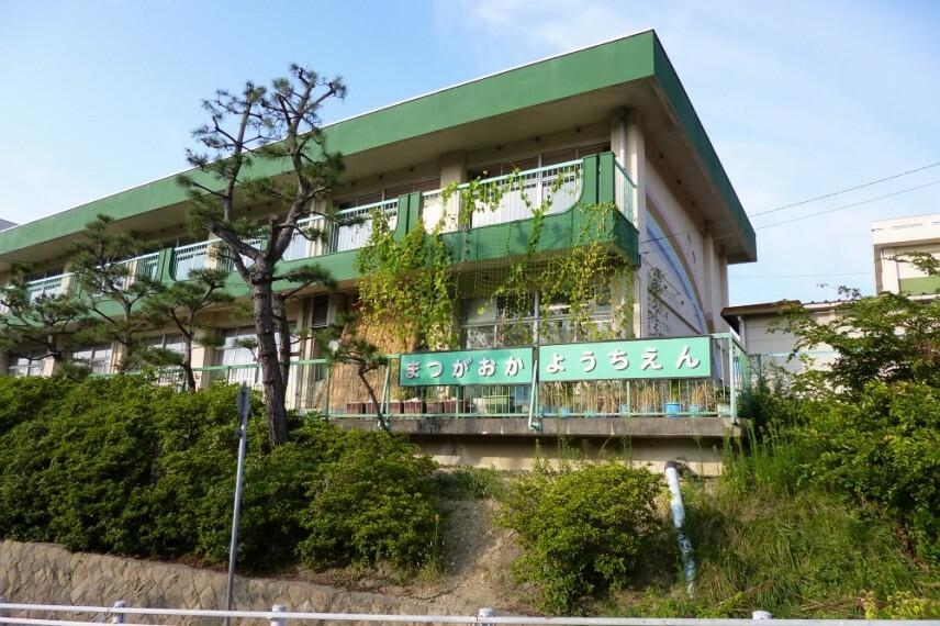 幼稚園・保育園 【幼稚園】松が丘幼稚園まで1418m