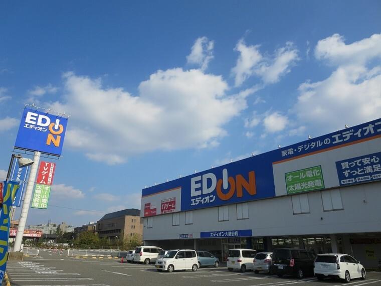 【家電製品】エディオン 大蔵谷店まで1143m