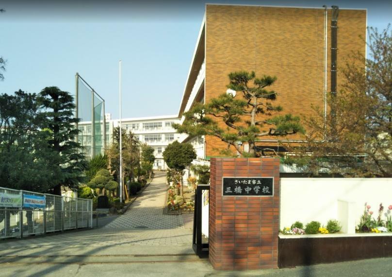 中学校 さいたま市立三橋中学校