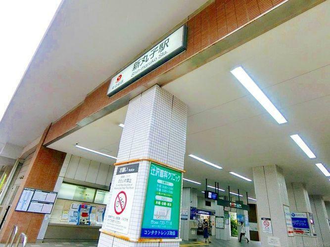 新丸子駅(東急 東横線) 徒歩10分。