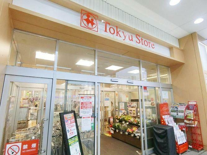 スーパー 東急ストア新丸子店 徒歩9分。
