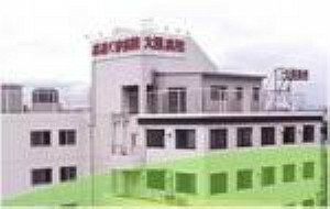 病院 【総合病院】大隈病院まで653m