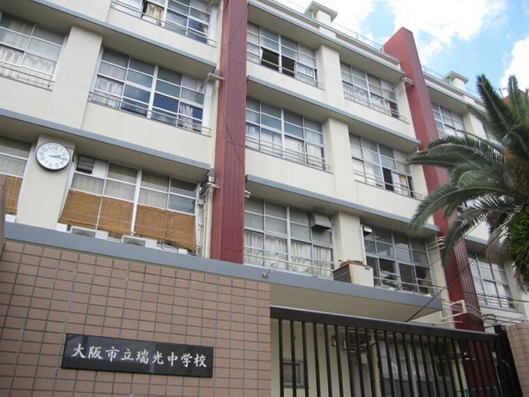 中学校 大阪市立瑞光中学校