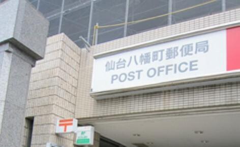 郵便局 仙台八幡町郵便局まで徒歩7分