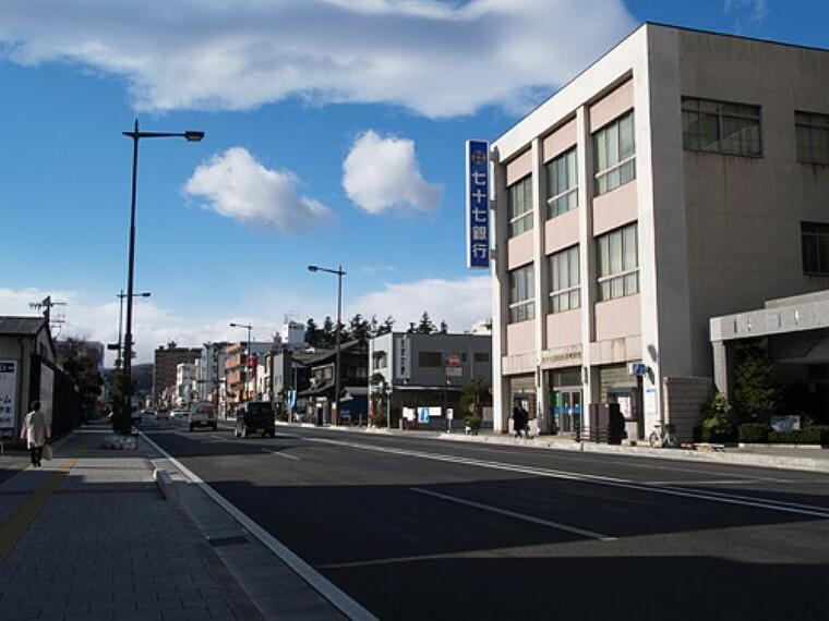 銀行 七十七銀行八幡町支店まで徒歩7分