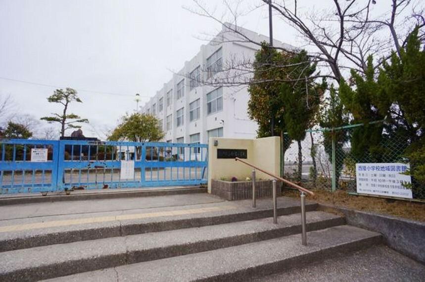 小学校 瀬戸市立西陵小学校 瀬戸市立西陵小学校まで約180m