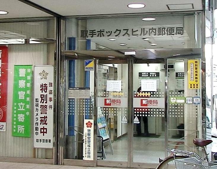 郵便局 取手ボックスフル郵便局