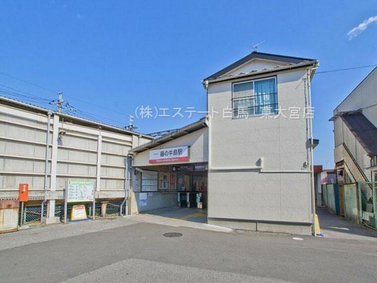 東武野田線「藤の牛島」駅