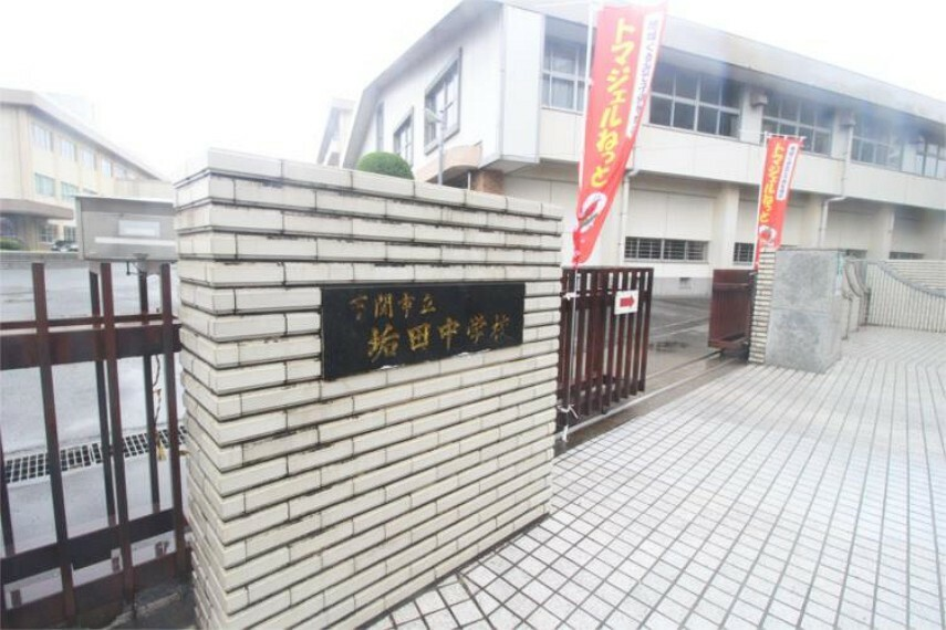 中学校 下関市立垢田中学校