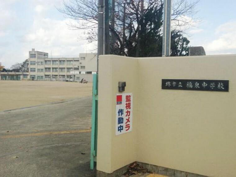 中学校 福泉中学校