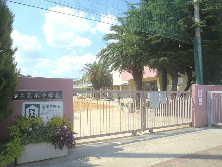 中学校 西宮市立瓦木中学校まで1205m 徒歩16分