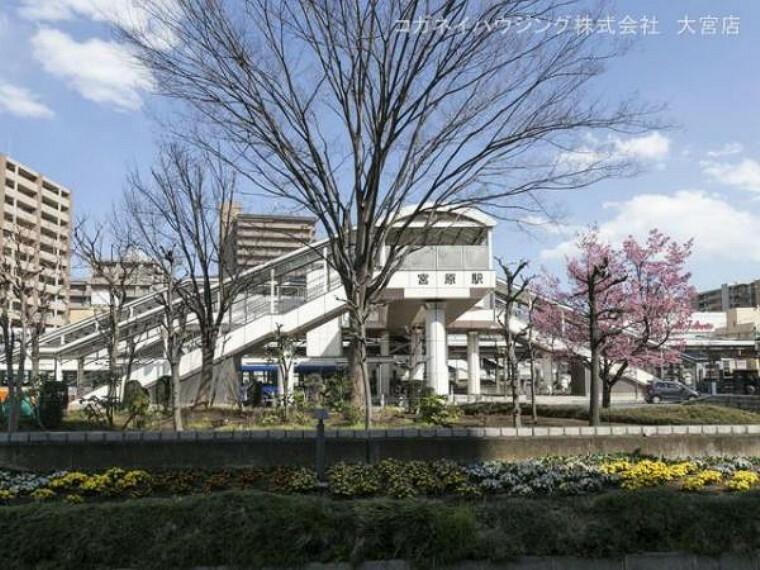 高崎線「宮原」駅 距離1280m
