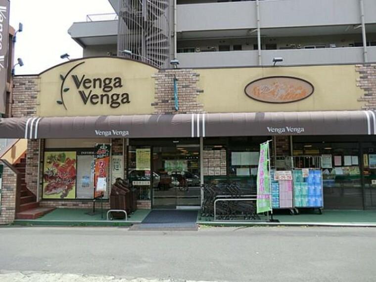 スーパー ベンガベンガ駒岡店 約1050m
