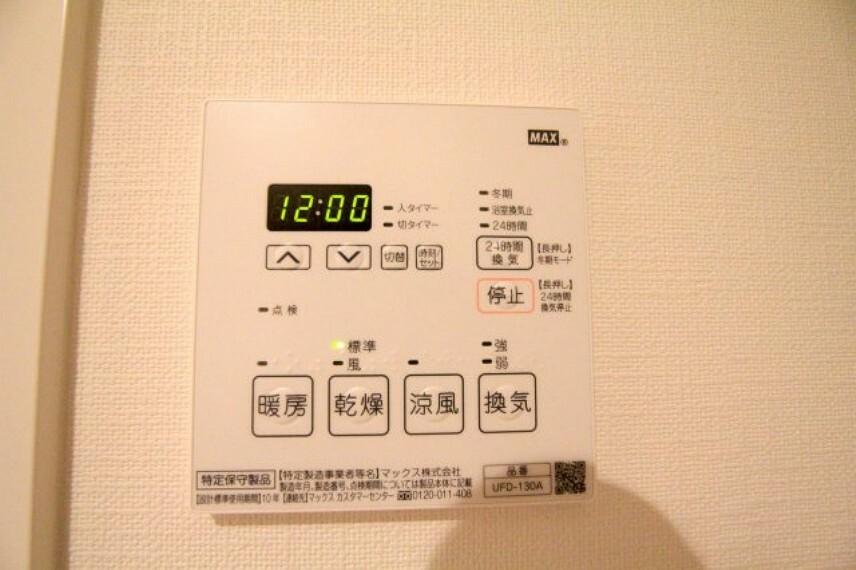 年中大活躍の浴室暖房乾燥機付き!
