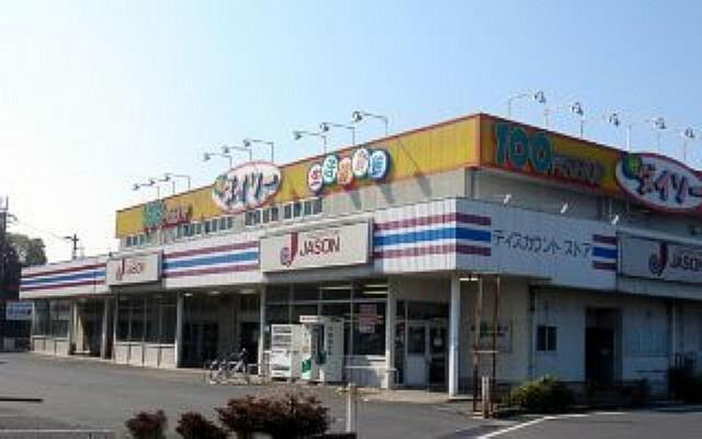 【ディスカウントショップ】ジェーソン 新取手店まで12467m