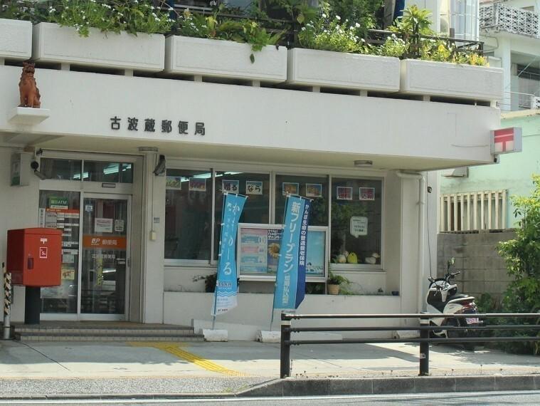 周辺の街並み 古波蔵郵便局