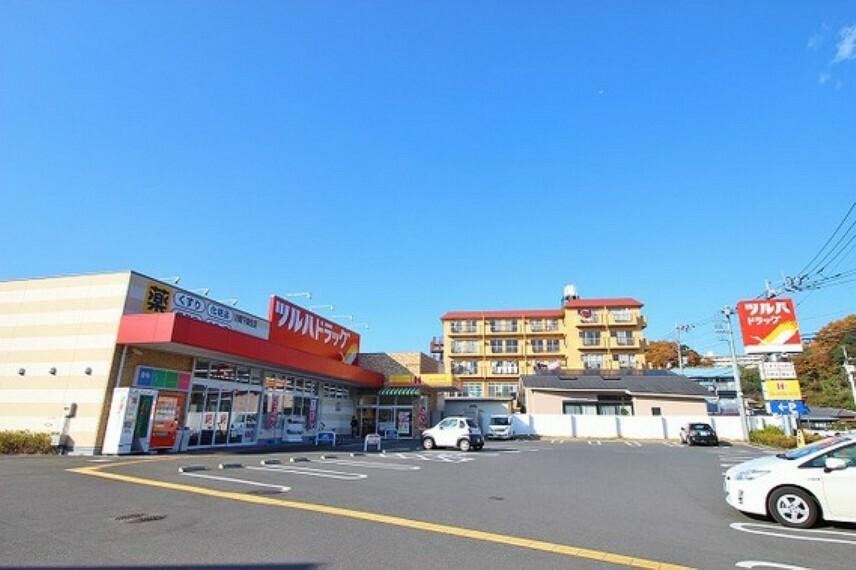 ドラッグストア ツルハドラッグ 川崎下麻生店 距離約650m
