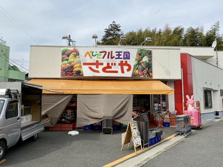 スーパー さどや(●新鮮な青果から、食料品、日用品も取り扱うスーパーマーケット。朝10時から夜8時まで営業しています●)