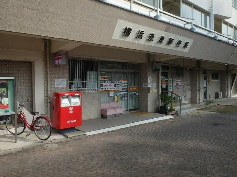 郵便局 横浜奈良郵便局
