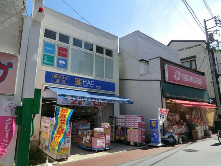 ドラッグストア ハックドラッグ横浜杉田店(お薬だけでなく日用品も安くて豊富!Tポイントカードが使えポイントもたまります。)