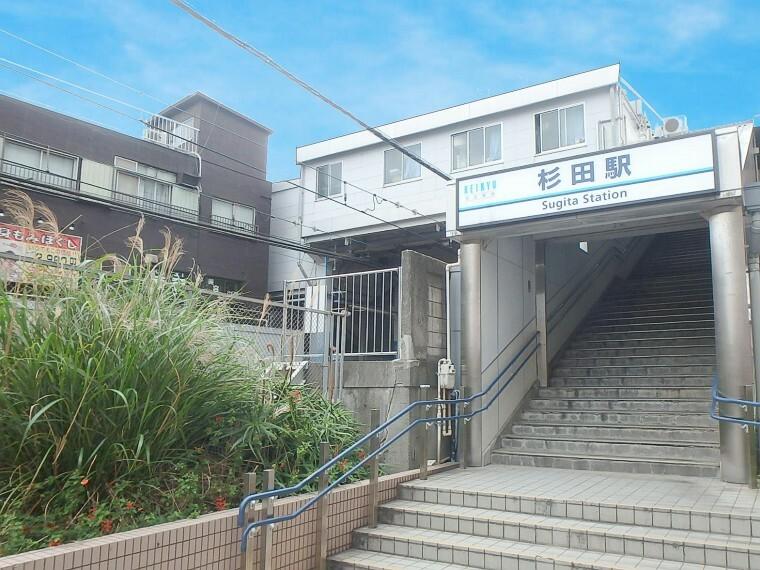杉田駅 (京急線)(駅周辺は商店街が広がり、駅ビルにはスーパーもありお買い物に便利。急行利用で「横浜」駅へ約18分。品川駅や羽田空港へのアクセスも良好です。)