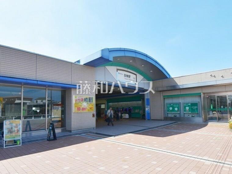 西武新宿線「田無」駅