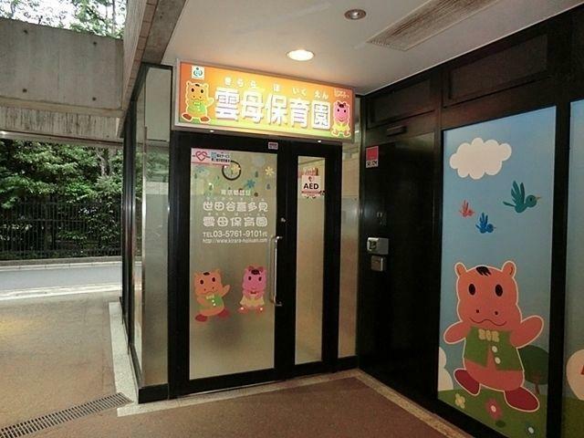 幼稚園・保育園 世田谷喜多見雲母保育園 徒歩10分。