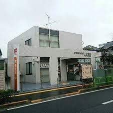郵便局 世田谷成城二郵便局 徒歩10分。