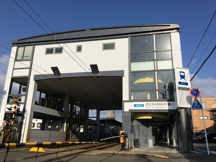 静鉄「県立美術館前」駅 650m(徒歩9分)「新静岡」駅まで約12分、「新清水」駅まで約9分。通学にも便利に使えます。