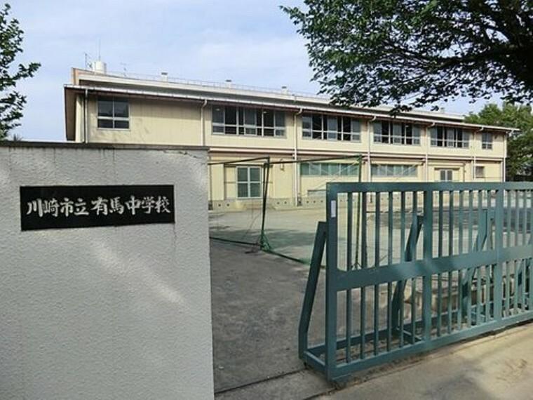 中学校 川崎市立有馬中学校